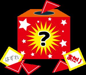 kujibiki-530x466[1]